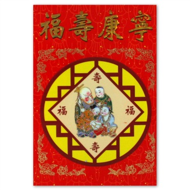 Chinese Red Envelopes For All Occasions Chinese American Family